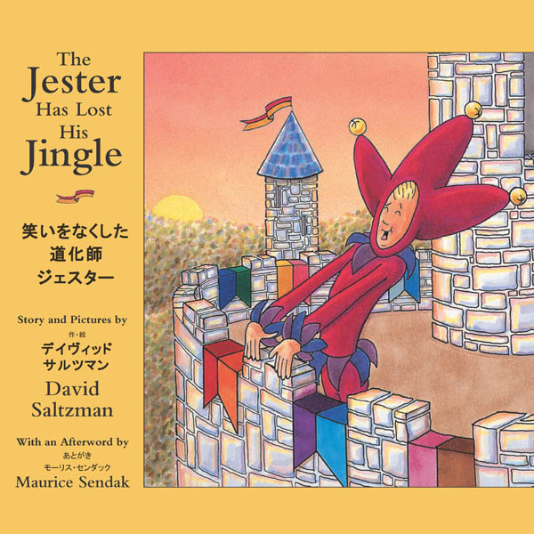jester_cover_japanese